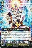 カードファイト!! ヴァンガード 【白竜の騎士 ペンドラゴン】【SP】 EB03-S04-SP ≪黒鋼の戦騎≫