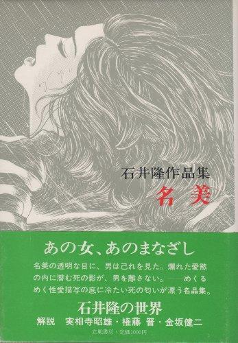 名美―石井隆作品集 (1977年)の詳細を見る
