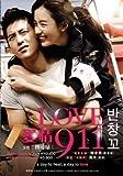 Love 911 (Korean Movie with English Subtitles, All Region DVD) by Ko Soo