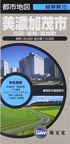 都市地図 岐阜県 美濃加茂市 川辺・坂祝・富加町 (地図 | マップル)