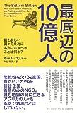 最底辺の10億人  中谷 和男 (日経BP社)