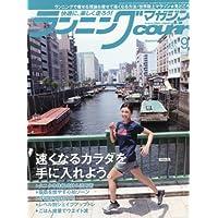 ランニングマガジンクリール 2017年 09 月号 [雑誌]