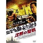 スマイルBEST 沈黙の聖戦 [DVD]