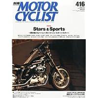 別冊 MOTORCYCLIST (モーターサイクリスト) 2014年 03月号 [雑誌]