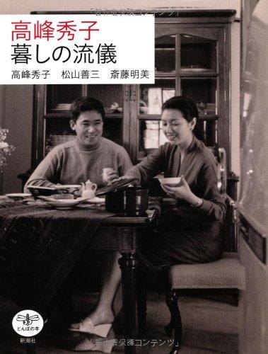 高峰秀子 暮しの流儀 (とんぼの本)の詳細を見る