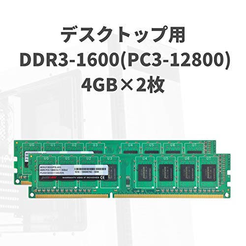 『CFD販売 デスクトップPC用 メモリ PC3-12800(DDR3-1600) 4GB×2枚 240pin DIMM (無期限保証)(Panram) W3U1600PS-4G』の1枚目の画像