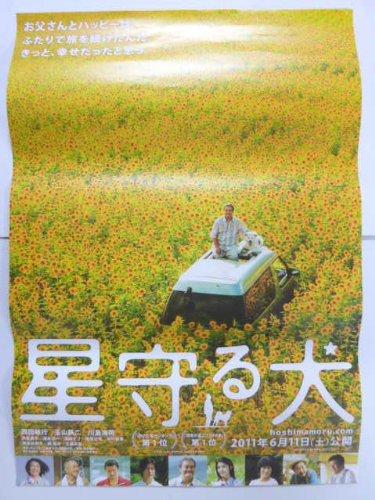 映画ポスター 西田敏行 玉山鉄二 川島海荷「星守る犬」②