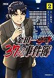 金田一37歳の事件簿(2)特装版 (プレミアムKC イブニング)