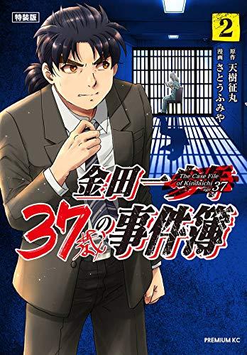 金田一37歳の事件簿(2)特装版 (プレミアムKC)