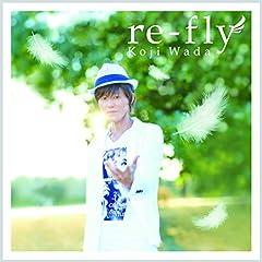 和田光司「風 〜re-fly ver.〜」のジャケット画像