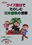 クイズ教材でたのしむ日本音楽の授業 (新・音楽指導クリニック 10)