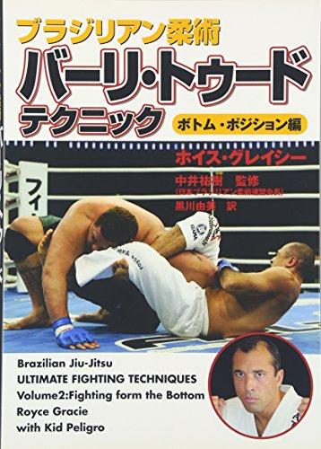 ブラジリアン柔術 バーリ・トゥードテクニック ボトムポジション編