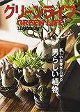 別冊Lightning 207 グリーンライフ (エイムック 4374 別冊Lightning vol. 207)