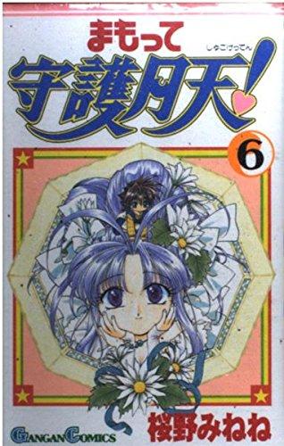 まもって守護月天! (6) (ガンガンコミックス)の詳細を見る