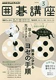 NHKテキスト 囲碁講座 2016年 03 月号 [雑誌]