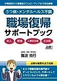 うつ病・メンタルヘルス不調 職場復帰サポートブック (新版)
