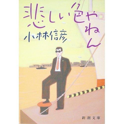 悲しい色やねん (新潮文庫) -