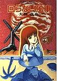 回らない風車―ファンタスチックSF (集英社文庫―コバルト・シリーズ)