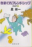 きまぐれフレンドシップ〈PART1〉 (新潮文庫)