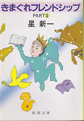 きまぐれフレンドシップ〈PART1〉 (新潮文庫)の詳細を見る
