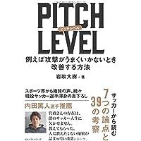 PITCH LEVEL: 例えば攻撃がうまくいかないとき改善する方法