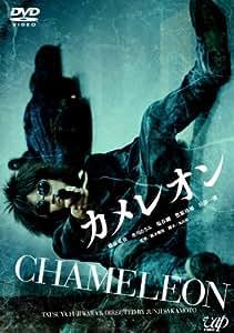カメレオン [DVD]