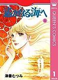 遙かなる海へ 1 (クイーンズコミックスDIGITAL)