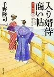 入り婿侍商い帖 出仕秘命(三) (角川文庫)