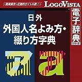 日外 外国人名よみ方・綴り方字典 for Win [ダウンロード]