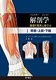 解剖学 基礎と臨床に役立つ I 背部・上肢・下肢