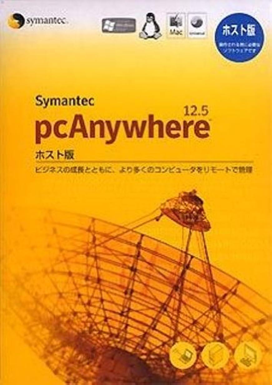 【旧商品】pcAnywhere 12.5 Host