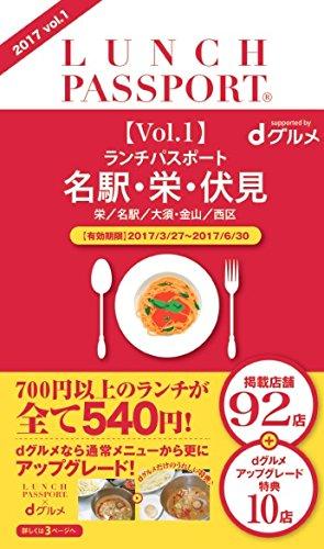 ランチパスポート名駅栄伏見版2017 vol.1 (ランチパスポートシリーズ)