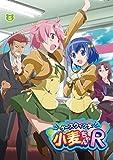 ナースウィッチ小麦ちゃんR Vol.5[DVD]