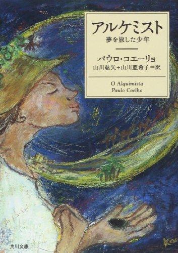 アルケミスト―夢を旅した少年 (角川文庫―角川文庫ソフィア)