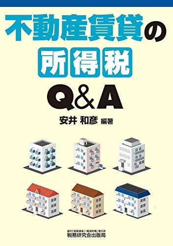 不動産賃貸の所得税Q&A