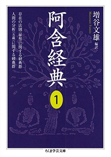 [画像:阿含経典1 (ちくま学芸文庫)]
