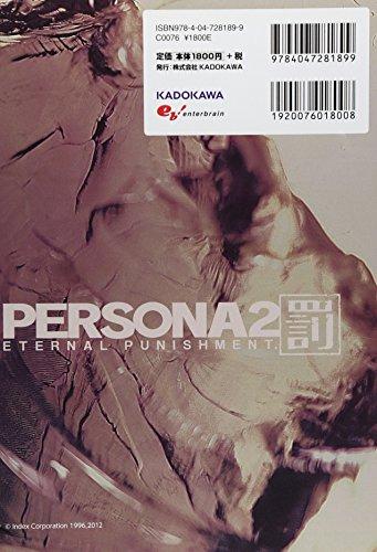 ペルソナ2 罰 公式パーフェクトガイド (アトラスファミ通)