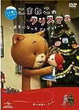 こま撮りえいが こまねこのクリスマス~迷子になったプレゼント~[DVD]