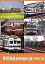 東武鉄道 伊勢崎線沿線 1990年 DVD