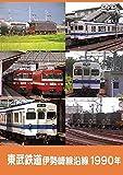 東武鉄道 伊勢崎線沿線 1990年 [DVD]