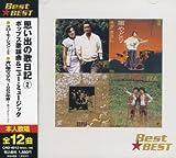 思い出の歌日記 2 ポップス 歌謡曲 &ニューミュージック CRD-6012