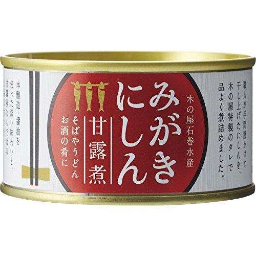 木の屋石巻水産 みがきにしん甘露煮(170g)
