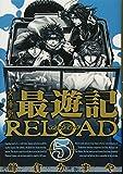 文庫版最遊記RELOAD 5 (IDコミックス ZERO-SUMコミックス) 画像