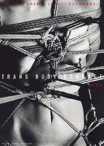 TRANS BODY BONDAGE 縄の追憶 [DVD]