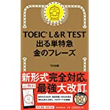 TOEIC L & R TEST 出る単特急 金のフレーズ (TOEIC TE..