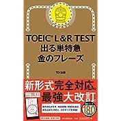 TOEIC L & R TEST 出る単特急 金のフレーズ (TOEIC TEST 特急シリ...