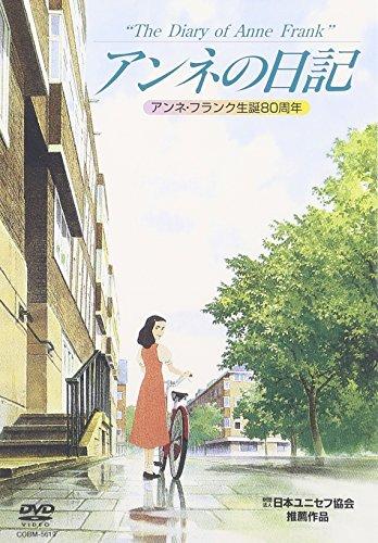 アンネの日記 [DVD]の詳細を見る