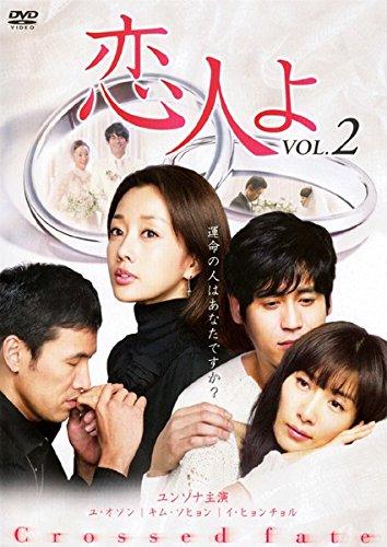 恋人よ 2(第3話~第4話)