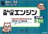 論理エンジン―読かい・作文トレーニング (小学生版2年生)