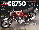 週刊 ホンダ CB750 FOUR 2012年 3/20号 [分冊百科]